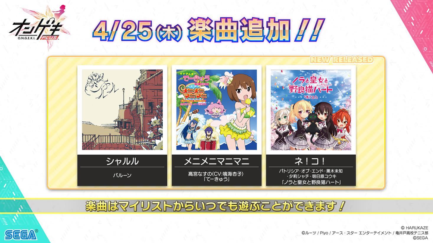 4/25(木)~セガ「オンゲキ」にTVアニメ「ノラとと」OP「ネ!コ!」収録決定!