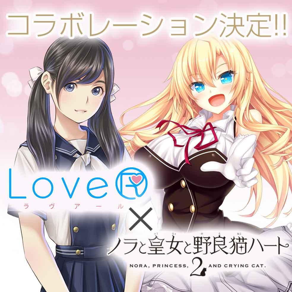 PS4『LoveR(ラヴアール)』とPS4/Switch/Vita『ノラと皇女と野良猫ハート2』がコラボレーション!コラボDLC衣装投票は12/31まで!