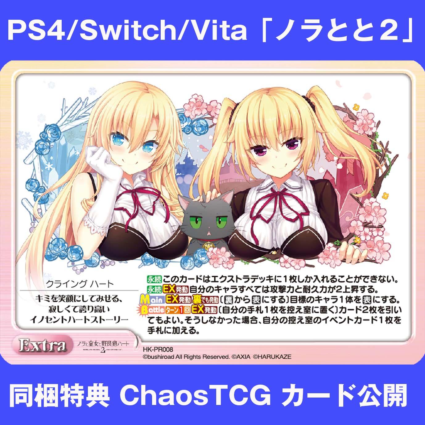 PS4/PS Vita/Switch版「ノラと皇女と野良猫ハート2」同梱特典ChaosTCG PRカードの絵柄を公開!