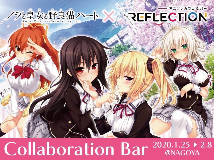 1/25~アニソンカフェ&バー「REFLACTION」とコラボレーション!