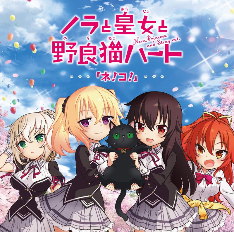 TVアニメオープニングテーマ「ネ!コ!」フルバージョンCD