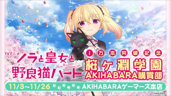 TVアニメ「ノラと皇女と野良猫ハート」1万本突破記念 桜ヶ淵学園 AKIHABARA購買部