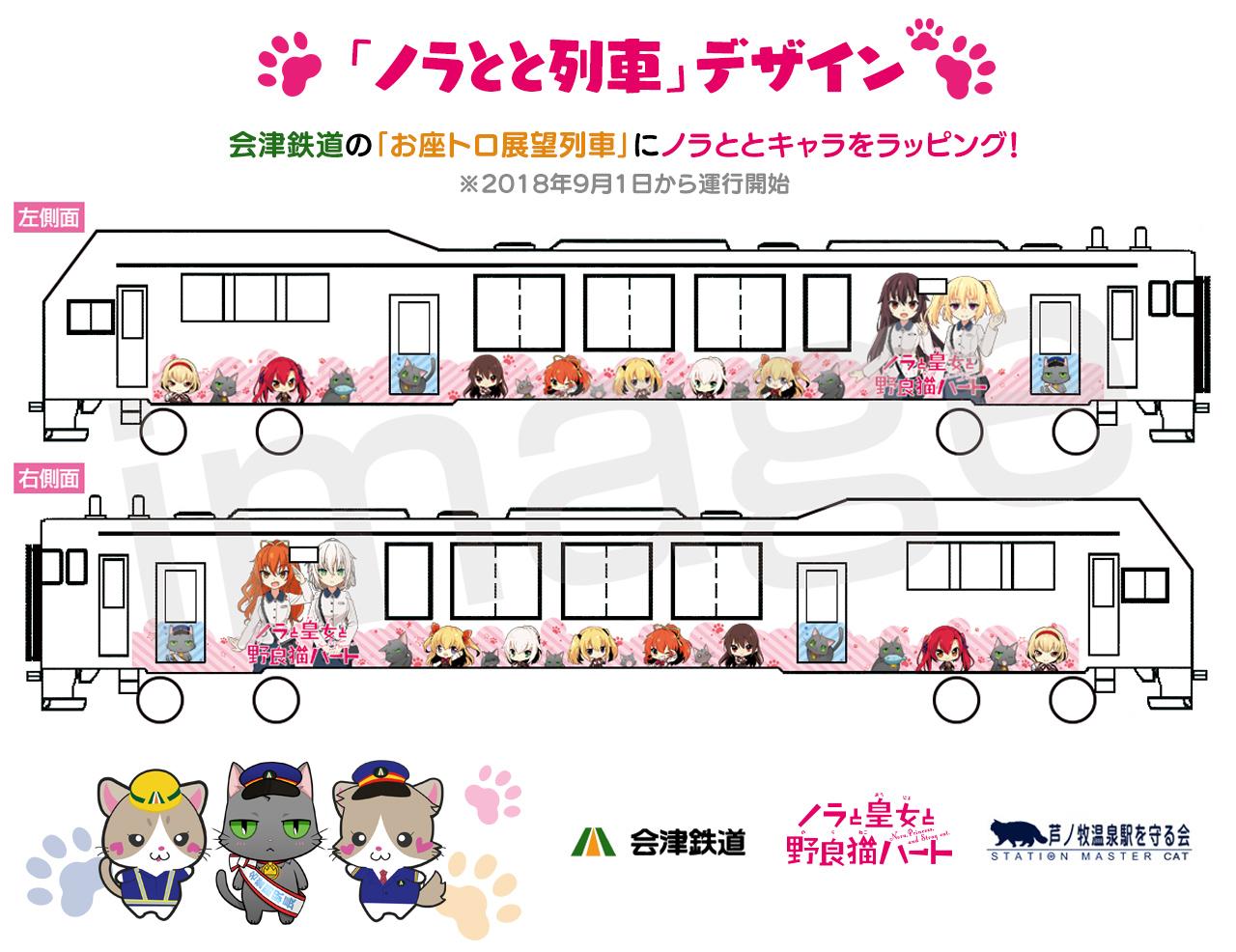 「ノラとと列車」デザイン