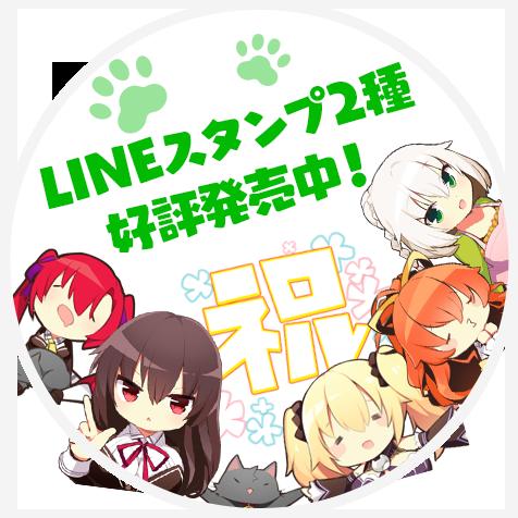 LINEスタンプ2種好評発売中!