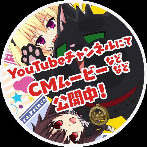 YouTubeチャンネルにてOPムービーなどなど公開中!